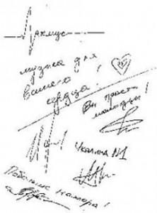 """Автографы участников группы """"Лакмус""""."""