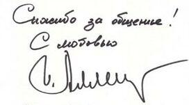Автограф Ирины Аллегровой