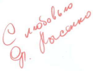Автограф певицы Яны Лысенко