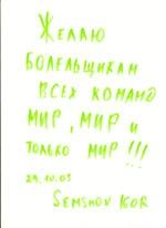 Автограф футболиста Игоря Семшова