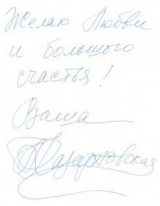 Автограф Любови Казарновскай
