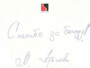 Автограф Марии Арбатовой