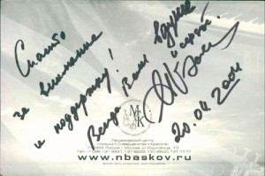 Автограф и пожелание Николая Баскова для Маргариты Сергеевны