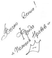 Автограф певицы Фриды
