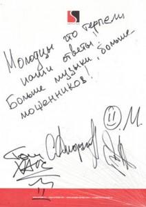 """Автограф группы """"Отпетые мошенники"""""""