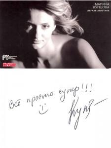 Автограф звезды легкой атлетики Марины Купцовой