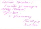 Автограф баскетболистки, тренера Татьяны Овечкиной