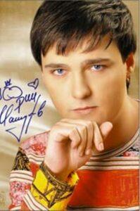 Автограф Юрия Шатунова