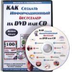 Как создать обучающий курс на DVD и CD