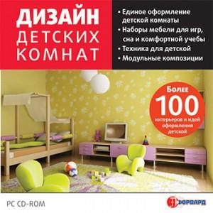 """Диск """"Дизайн детских комнат"""""""