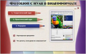 "Обучающий курс ""Фотошоп с нуля"""