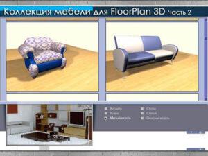 Коллекция мебели и деталей интерьера для FloorPlan 3D
