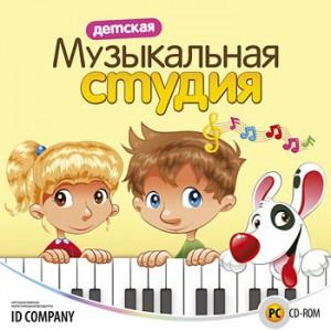 """Игра """"Детская музыкальная студия"""""""