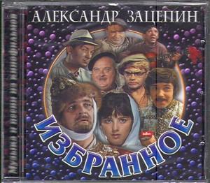 """Диск """"Александр Зацепин. Избранное"""""""