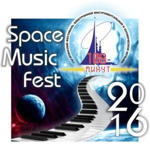 """Фестиваль космической музыки """"108 минут"""""""