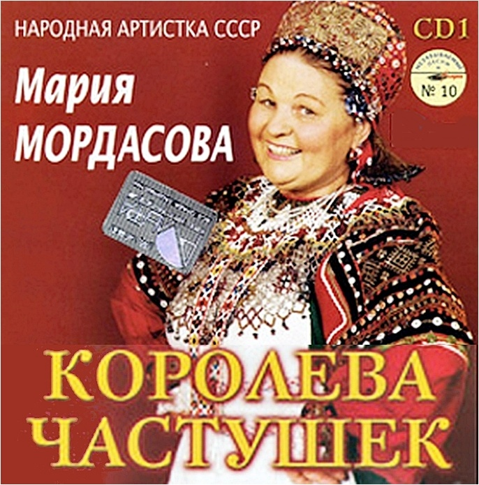 ярославские частушки слушать