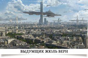 Будущее Жюля Верна