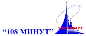 """Эмблема фестиваля """"108 минут"""""""