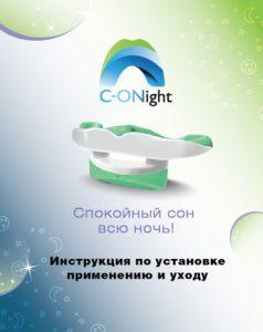 Устройство от храпа C-ONight