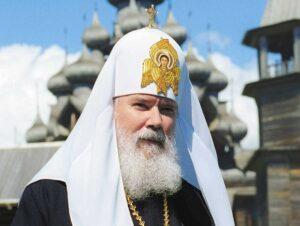 Патриарх Московский и всея Руси Алексий Второй