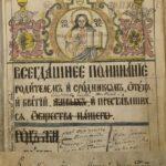 О русских именах 100-летней давности