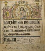О русских именах 100-летней и 200-летней давности