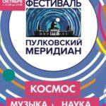 Первый музыкально-просветительский фестиваль в Пулковской обсерватории!
