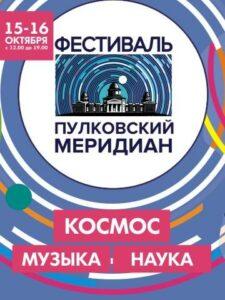 Фестиваль «Пулковский меридиан»
