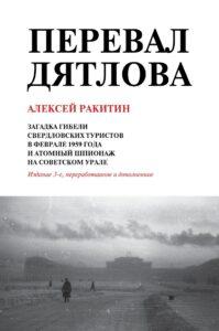 Книга Перевала Дятлова, рецензия
