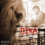 «Излечить страх» (Лука) — фильм, который не отпустит…