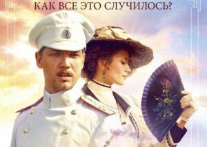 """Фильм Михалкова """"Солнечный удар"""""""