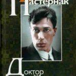 «Доктор Живаго». Борис Пастернак