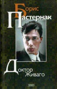 «Доктор Живаго», Борис Пастернак, рецензия