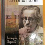 Наиболее полное на сегодня жизнеописание Сергея Николаевича Дурылина в серии ЖЗЛ