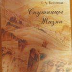 Книга «Спутницы жизни» Розы Бащенко