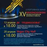 Кинофестиваль спортивного кино «Красногорский»