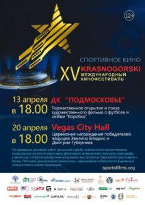 Кинофестиваль спортивного кино «Красногорский» 2017. Афиша