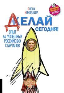 Елена Николаева - Книга Делай сегодня