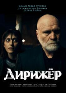 «Дирижер», фильм Павла Лунгина, рецензия