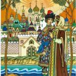 «Сказка о царе Салтане, о сыне его славном и могучем богатыре князе Гвидоне Салтановиче и о прекрасной царевне Лебеди» А.С. Пушкин