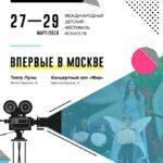 Легендарный детский фестиваль «Кинотаврик» впервые состоится в Москве!