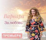 Певица Варвара презентовала новую весеннюю песню «За любовь»