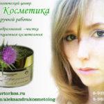 Живая косметика (avtorkos.ru), Кисловодск