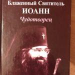 Книга о святителе Иоанне (Шанхайском и Сан-Францисском), Иеромонах Серафим (Роуз), Отец Герман Подмошенский.