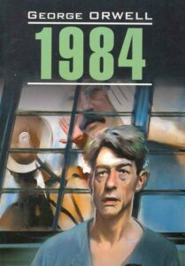 Книга Джорджа Оруэлла - 1984