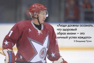 Владимир Путин, хоккей