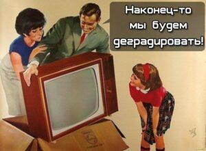 Телевизор убил русский язык