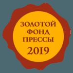 Золотой фонд прессы (http://zolfondpress.ru)