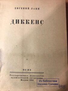 Евгений Ланн - Диккенс