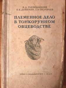 "Книга ""Племенное дело"""